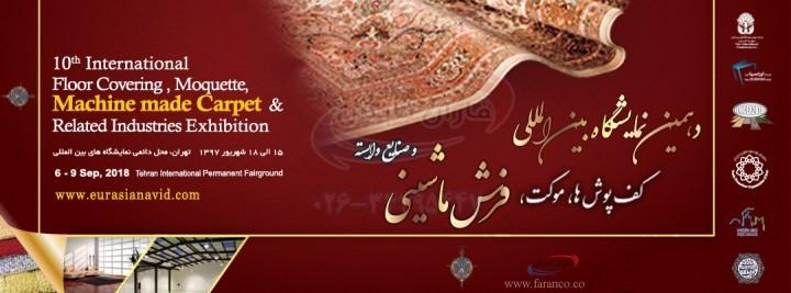 فردا سه نمایشگاه در سایت تهران گشایش می یابد