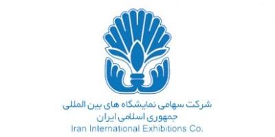 تقویم نمایشگاه بین المللی تهران 97
