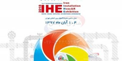 نمایشگاه بین المللی تاسیسات و سیستم های سرمایشی و گرمایشی تهران 97 هفدهمین دوره