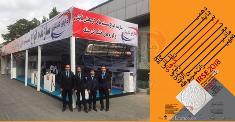 برگزاری هجدهمین نمایشگاه بین المللی صنعت ساختمان در محل دائمی نمایشگاههای بین المللی ج.ا.ایران